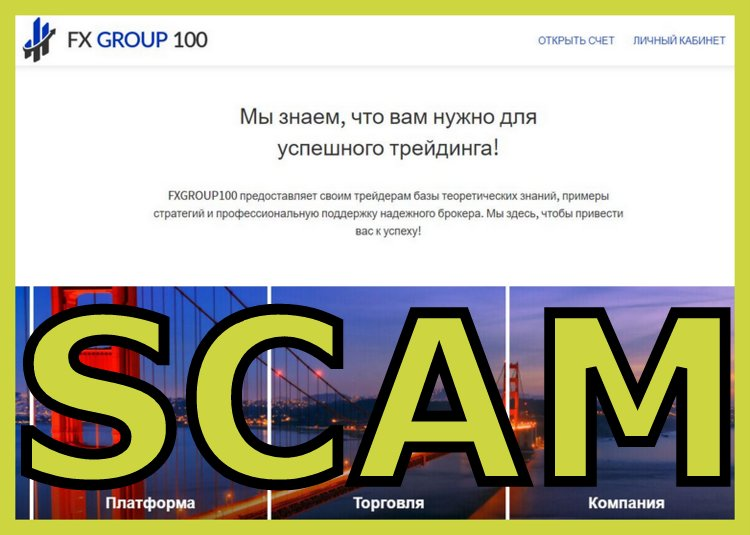 FX Group 100: свежий лохотрон от шайки GlobalTrades-FX