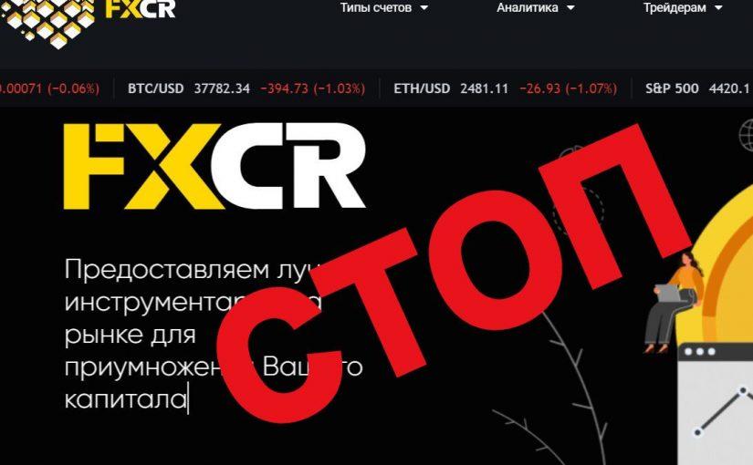 FXCR Limited (FX-crypto): развод на деньги