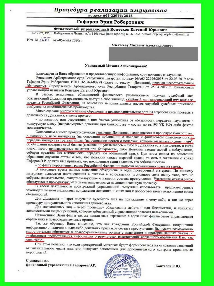 Прокуратуру заинтересовали Гафаров и Сухоплюев