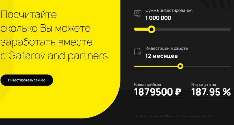 Аршавин, Кержаков, Мостовой, Тихонов раскручивают финансовую аферу
