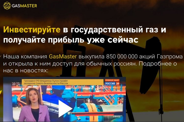 Мошенники GasMaster, Unity Trade, Quantum Capital, «Цепная реакция», «Детектор миллионера» в рекламе Google