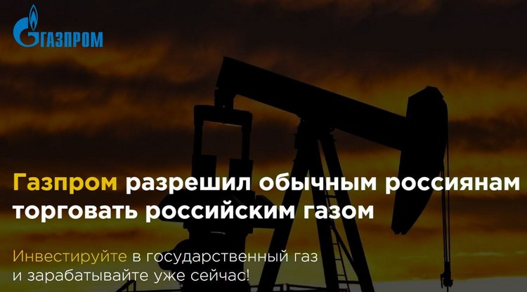 """""""Газпром анонсировал открытие доступа к газовым проектам для всех россиян"""" (лохотрон)"""