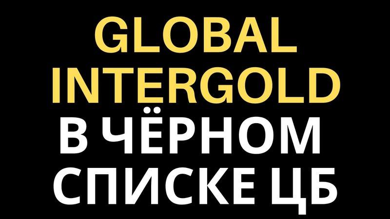 Global Intergold (GIG OS) в чёрном списке ЦБ