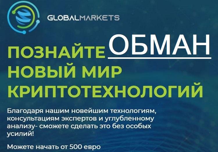 Global Markets (glob-markets.pro): свеженький лохотрон