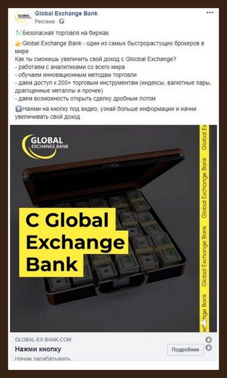 Global Exchange Bank: фальшивый банк
