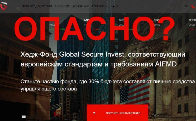 Global Secure Invest: отзыв нашего сайта