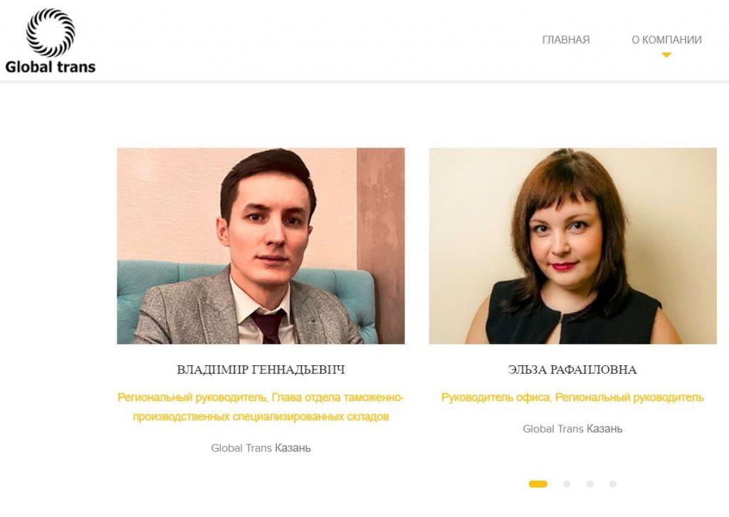 💣 Осторожно, Тяньши: Global Trans, улица КСКа, 3 (Казань)