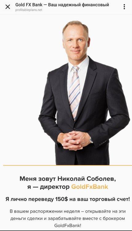 GoldFxBank: фальшивый брокер