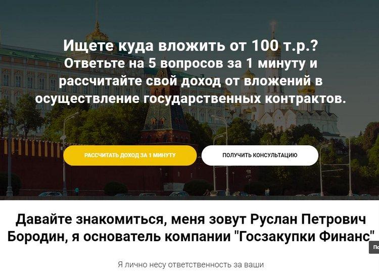 """""""Госзакупки Финанс"""": не рекомендуем"""