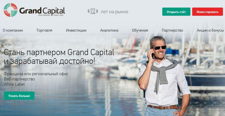 Grand Capital: держитесь подальше