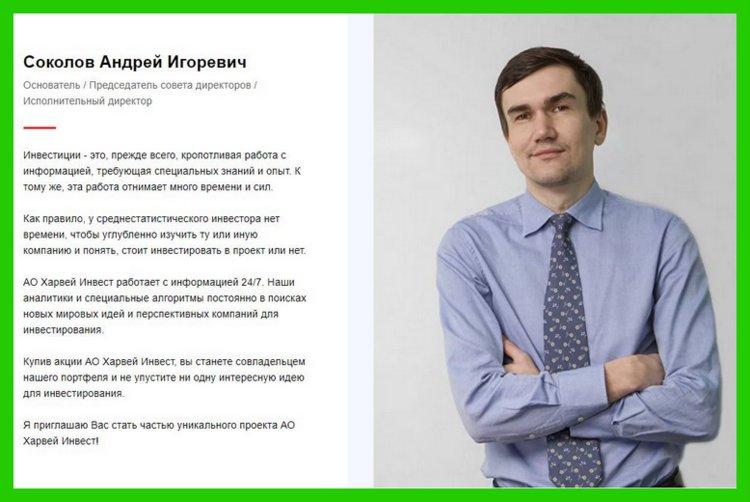«Харвей Инвест»: управление активами через АО