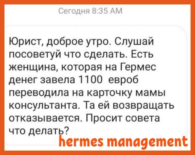 Hermes Management и неосновательное обогащение