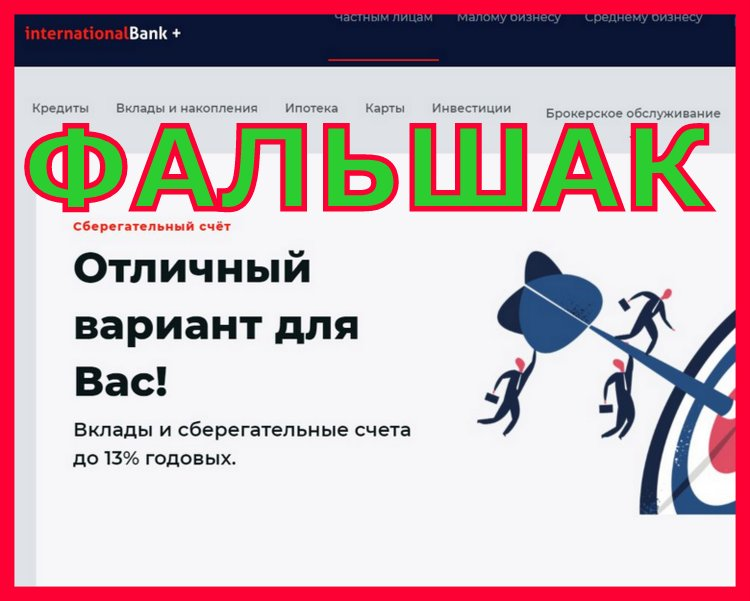Дешёвая подделка: International Bank plus (ibankplus.com)