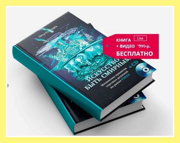 Осторожно! Книга Петра Пушкарева про форекс