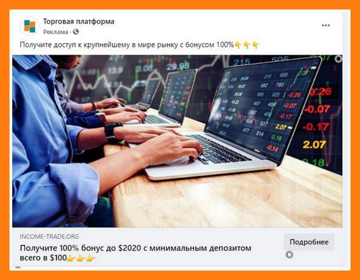 «Доступ к крупнейшему в мире рынку с бонусом 100%»