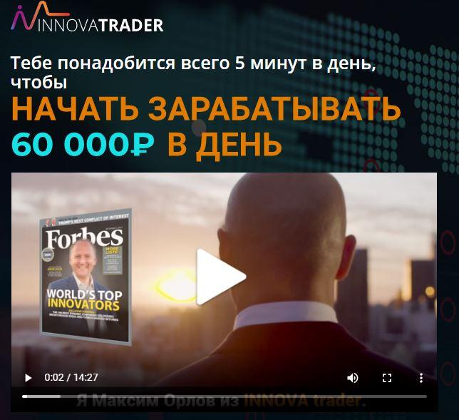 Go Capital FX (Innova Trader): дичайший лохотрон