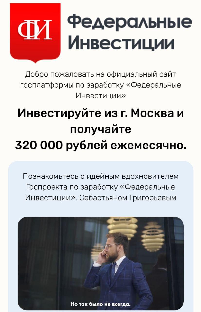 Себастьян Григорьев врать не станет