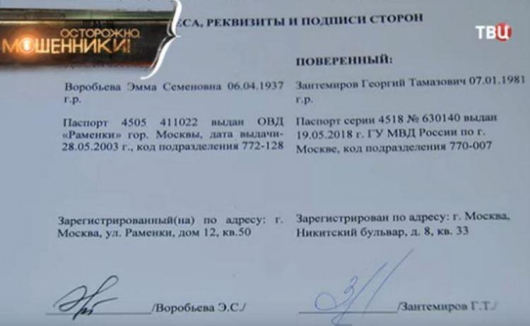 """Мошенник Георгий Зантемиров (""""Инвест Клуб"""")"""