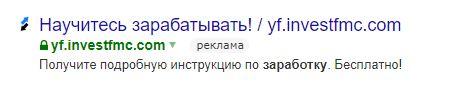 Осторожно! Investors Club, Людмила Филатова — обман
