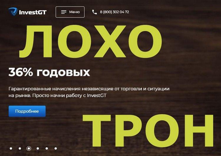 InvestGT: нагло врущий лохотрон