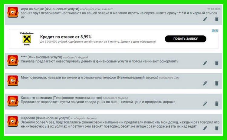 Как Investing.com продвигает в России незаконные форекс-кухни Umarkets, Maximarkets, LimeFX
