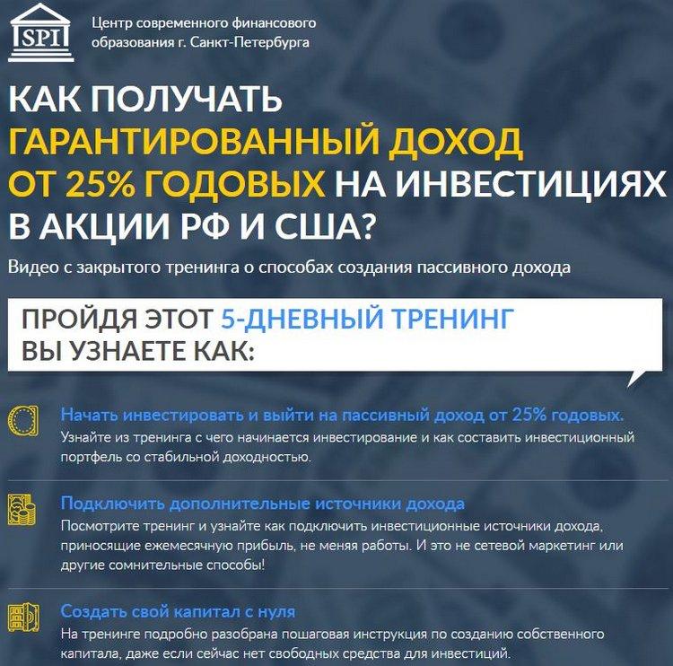 Центр современного финансового образования: некорректные обещания
