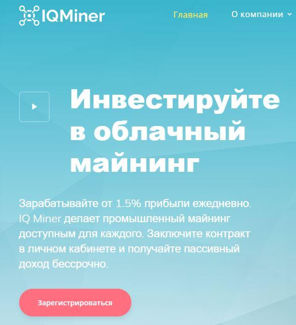 IQMiner: псевдомайнинг для придурков