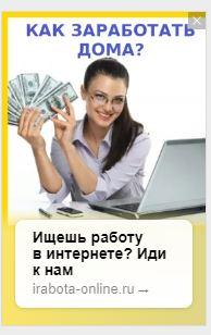 irabota-online: мошенники