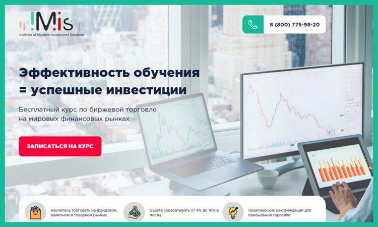 Осторожно, Институт «Современные инвестиционные решения» (ИСИР)