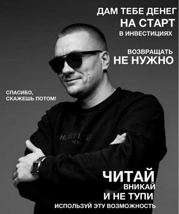 """Иван Кондратьев, """"инвестиции за чужой счёт"""", отзывы"""
