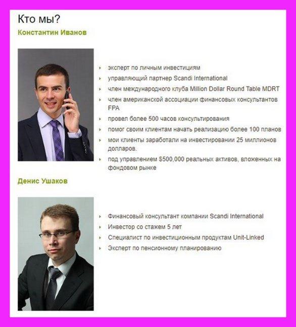 Константин Иванов (Scandi International): враньё?