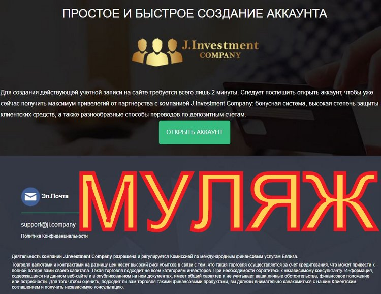 Осторожно! J.Investment Company (ji.company)