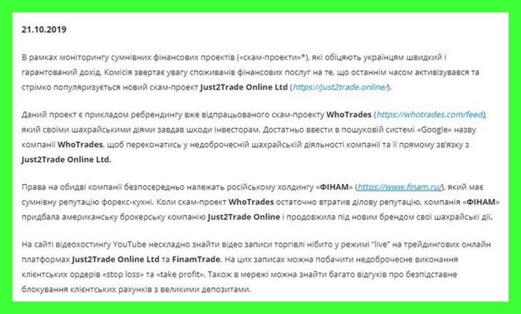 Just2Trade назван скамом украинским регулятором