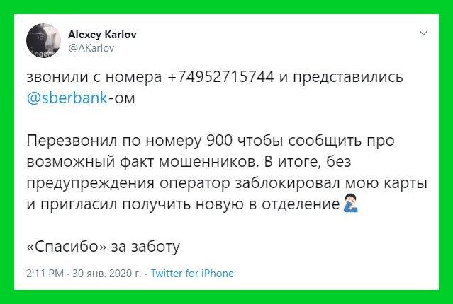 +74952715744: мошенники от имени Сбербанка