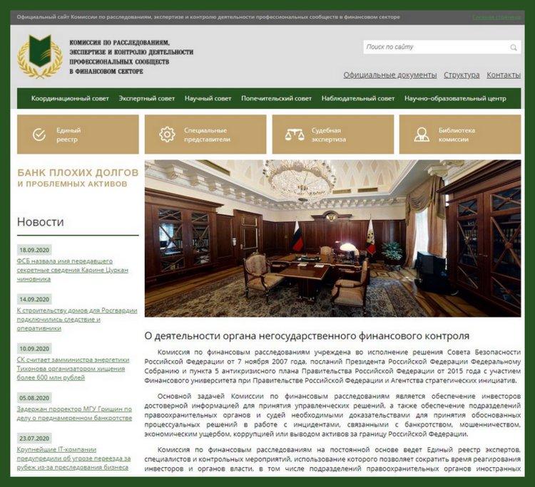 Что за птица: АНО «Комиссия по финансовым расследованиям»?