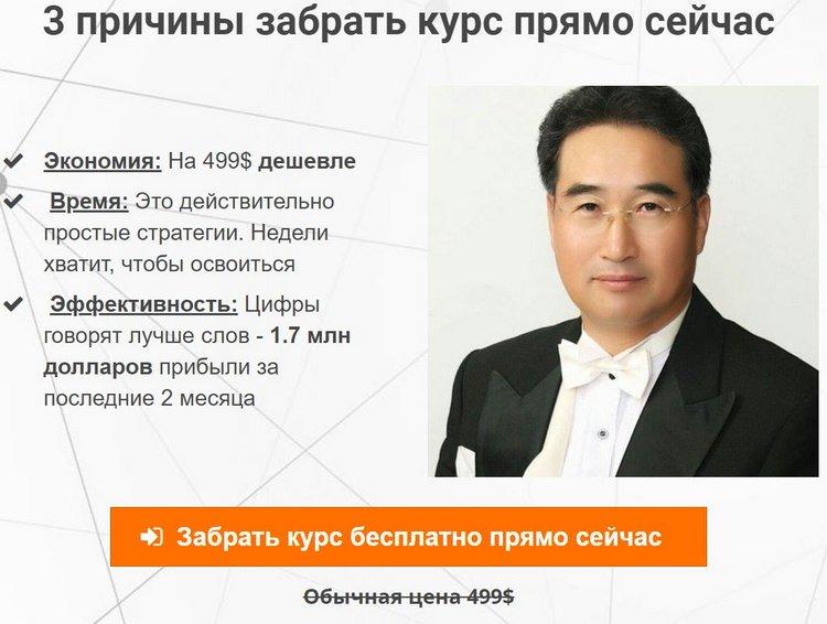 kimacademy.net: осторожно мошенники