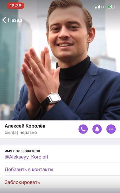 Мошенник Алексей Королёв = артист Михаил Кортнев