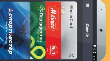 Приложение «Кошелёк»: хранение бонусных карт