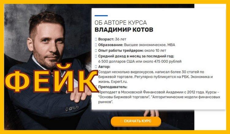 Лжетрейдер Владимир Котов