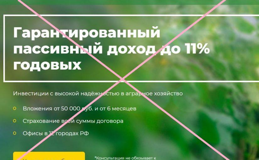 Осторожно! КПК «Аграрное развитие»