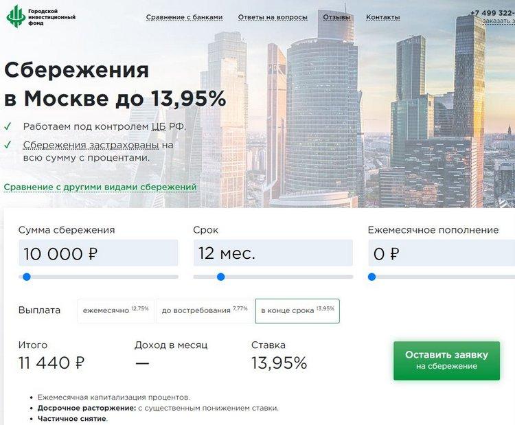КПК «Городской инвестиционный фонд»: признаки мошенничества
