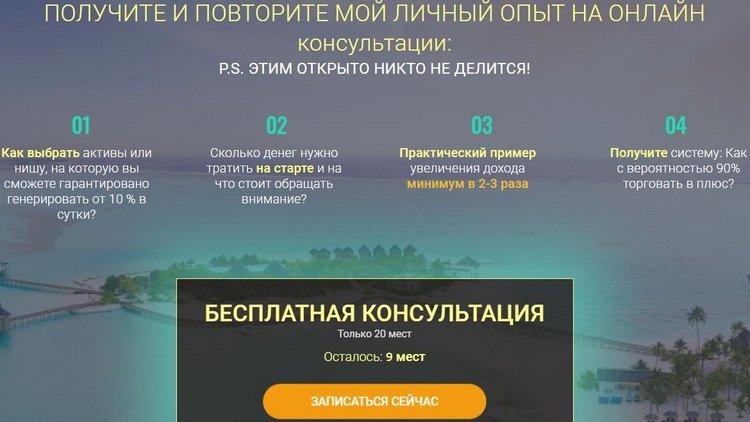 Леонид Попов и его курсы: осторожно, мошенники