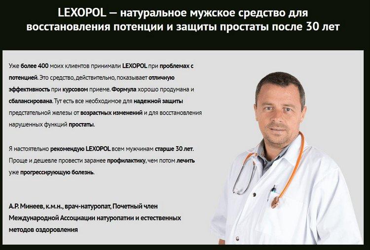"""Лексопол"" (Lexopol): фальшивое лекарство"
