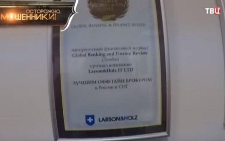 Larson & Holz (ТКС): как обманули пенсионеров