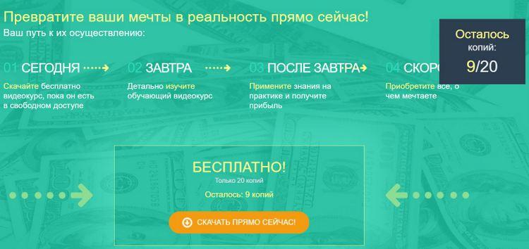 """""""Трейдер Борис Федотов"""": осторожно, обман"""