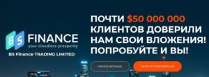BS Finance Trading Limited (lifestile.fun): мошенники 100%