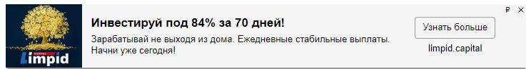 Limpid Capital: Шнуров снова рекламирует лохотрон (но он не в курсе)