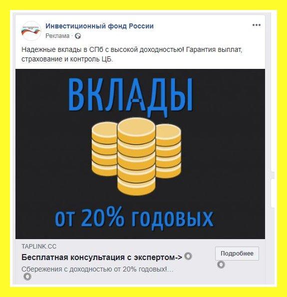 «Инвестиционный фонд России» (КПК «КАПИНВЕСТ»): нарушение правил ЦБ