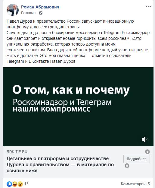 Реклама лохотронов в фейсбуке 22 января 2020 года