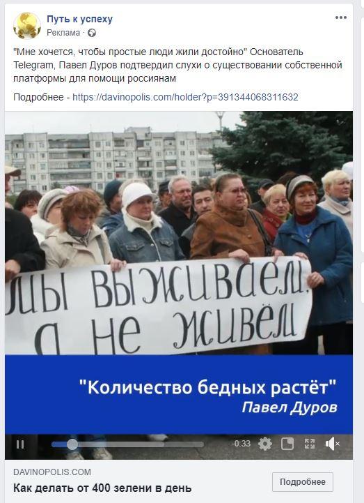 Виды мошеннической рекламы с Павлом Дуровым